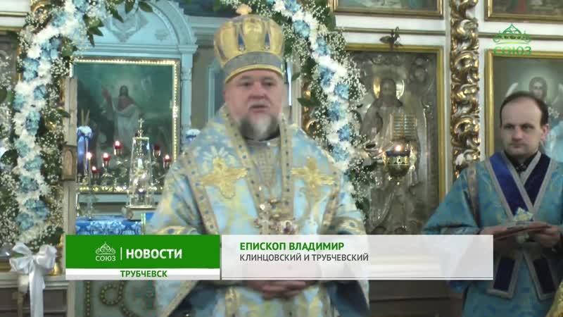 Архиерейское богослужение в праздник Сретения Господня жители Трубчевска встретили торжество