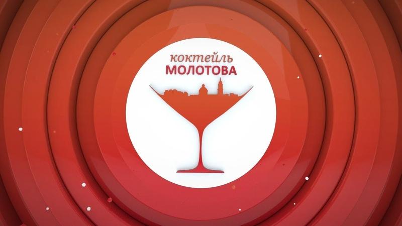 Утро на РБК-Пермь. «Коктейль Молотова» 31.03.20