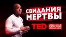 TED   Свидания мертвы
