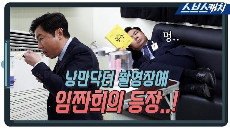 미우새 임원희의 낭만닥터 촬영장 나들이..★ (짠내주의) 《낭만닥터 김사부2 /