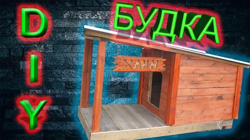 Собачья будка своими руками || DIY