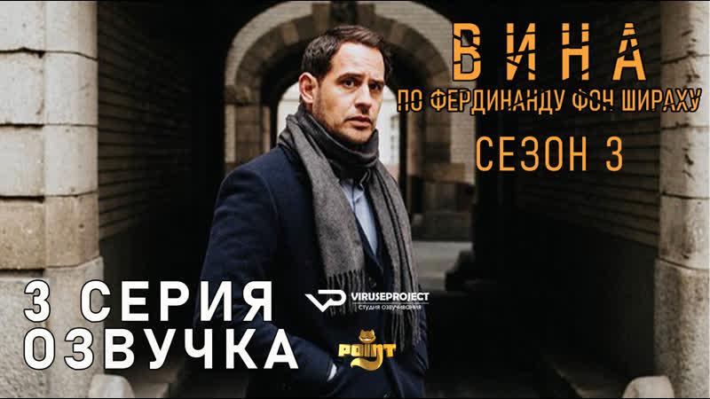 Вина по Фердинанду фон Шираху / S03E03 из 04 / озвучка