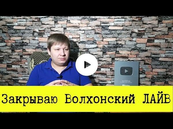 Волхонский ЛАЙВ закрывается Меняем правила игры