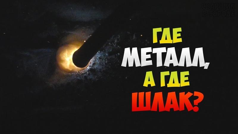 Как отличить металл от шлака Начинающим сварщикам смотреть обязательно