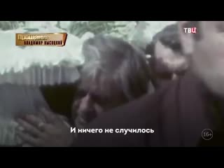 День памяти Владимира Высоцкого