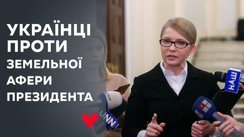 Юлія Тимошенко Ухвалення законів про розпродаж землі – злочин проти людей
