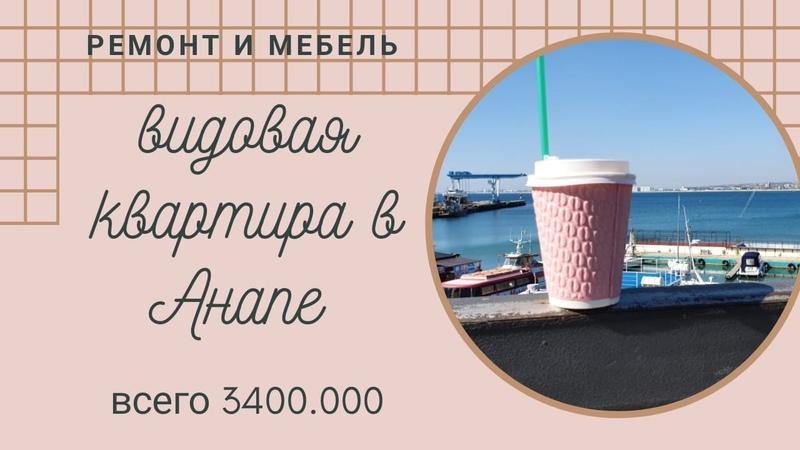 Видовая квартира в Анапе 3 4 млн Отличный ремонт и район Море в 15 мин Владимирская 55в 89883377759