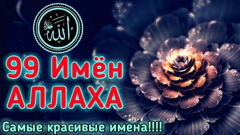 ✔99 Имен АЛЛАХА 99 Names of Allah