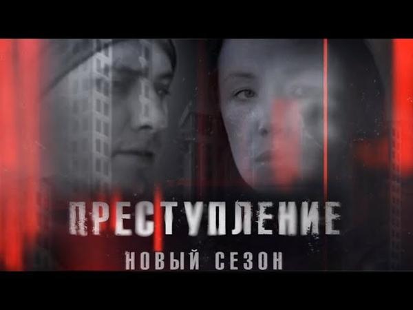Преступление 2 сезон с П Прилучным ТРЕЙЛЕР