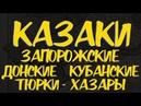 Тайны истории Казаков. Запорожские, Кубанские, Донские Тюрки. Скифы и Хазары