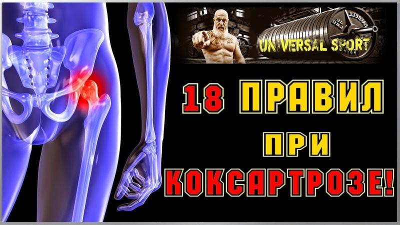 18 ЖЕЛЕЗНЫХ правил при КОКСАРТРОЗЕ ОЛЕГ ХАПАЕВ