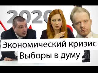 ОПЕК уронила экономику России, а досрочных выборов в Госдуму может не быть АКТУАЛЬНАЯ СРЕДА