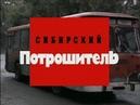 Криминальная Россия - Сибирский Потрошитель