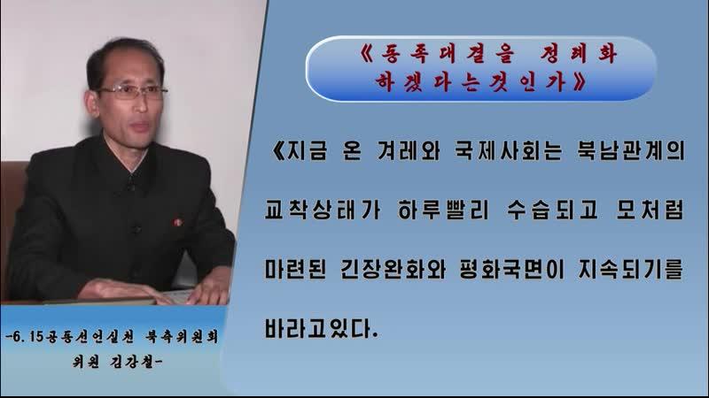 《동족대결을 정례화하겠다는것인가》 -6.15공동선언실천 북측위원회 위원 김강철과의 인터뷰- 외 1건