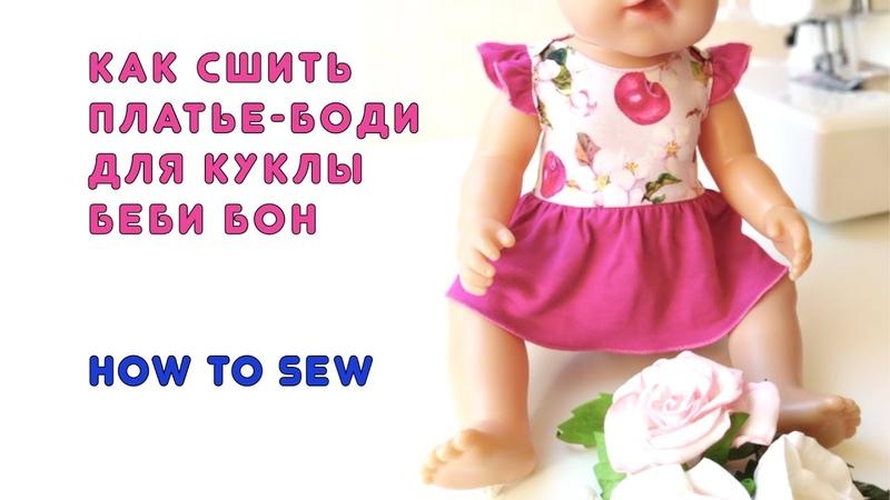 Как сшить платье боди для куклы Беби бон
