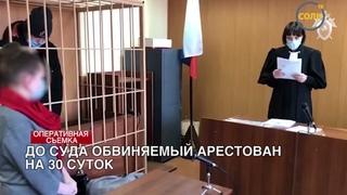 Солнечногорский суд арестовал предполагаемого убийцу подростка