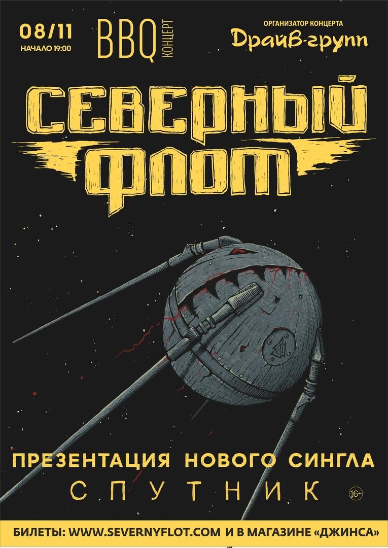 Афиша Ижевск Северный Флот в Ижевске 08.11.2019