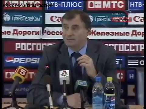 Последняя пресс-конференция Анатолия Бышовца в Локомотиве (2007)