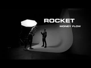 ROCKET — «Money Flow»