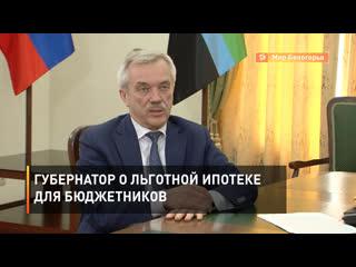 Евгений Савченко объявил о снижении ставки по ипотеке для бюджетников