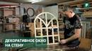 Мастер класс декоративное деревянное окно на стену Своими руками FORUMHOUSE