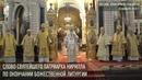 Проповедь Святейшего Патриарха после Литургии в день рождения и годовщину хиротонии