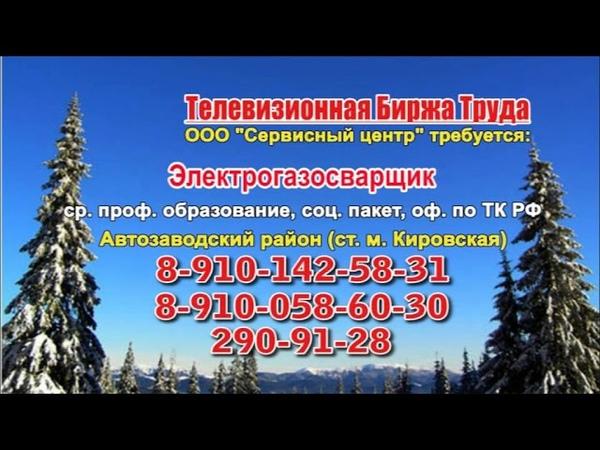 16 декабря 14 50 Работа в Нижнем Новгороде Телевизионная Биржа Труда