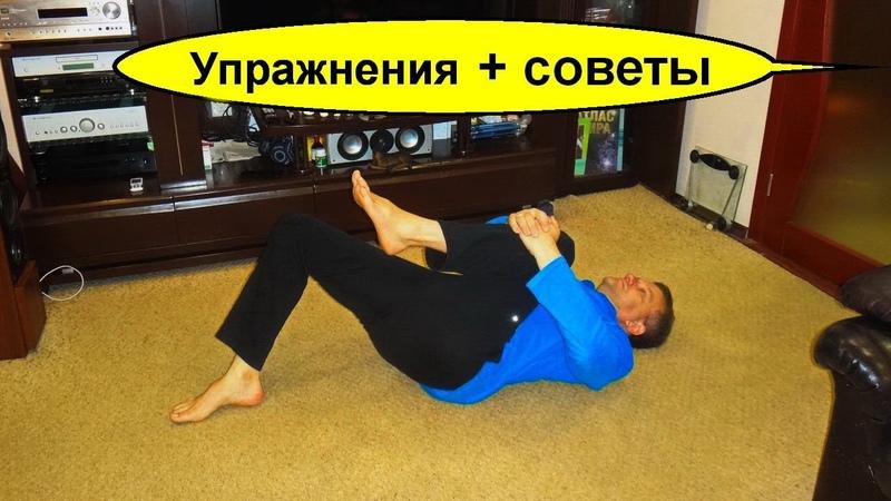 Как избавиться от межпозвоночной грыжи и протрузии Полный комплекс упражнений полезные советы