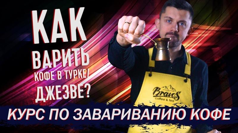 Как Варить Кофе в Турке Джезве Курс По Завариванию Кофе №9