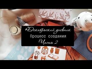 #Декабрьский дневник. Процесс создания. Часть 2.