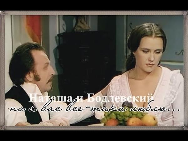 Но я Вас все таки люблю Наташа и Бодлевский Петербургские тайны