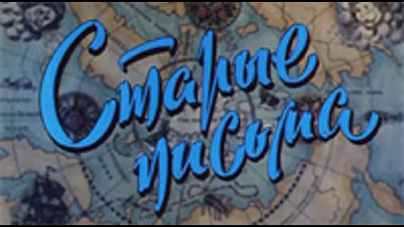 Два капитана 1976 1 Старые письма