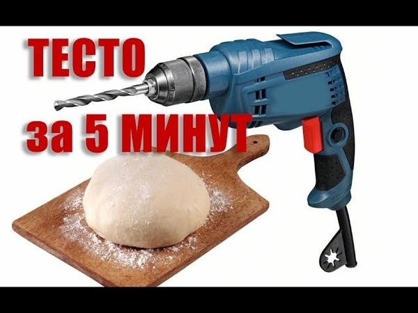 Как замесить тесто за 5 минут ЛайфХак для кухни Дрель творит чудеса