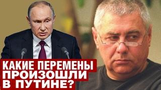 🔴 ЗАКЛЮЧАЕТСЯ В ЧУВСТВЕ СТРАХА! Политолог рассказал, какие перемены произошли в Путине / новости