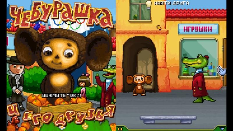 Чебурашка и его друзья - кавер   cover на песню Шапокляк