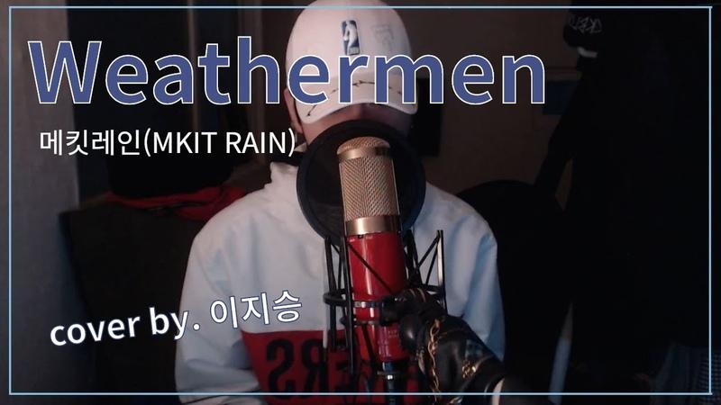 이지승 메킷레인 Weathermen cover by 이지승