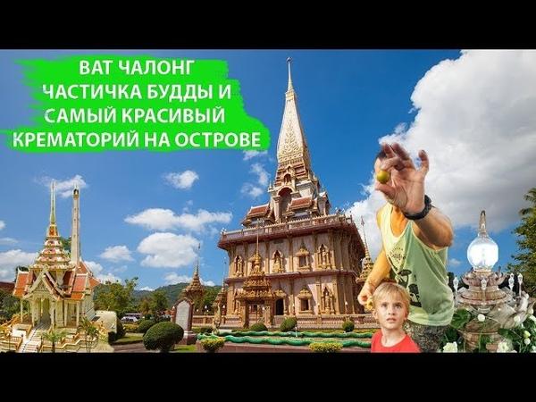 Ват Чалонг часть 4 Wat Chalong Маленькая частичка Будды и самый красивый крематорий на острове