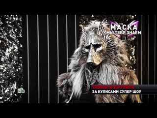 Новые русские сенсации: Маска, мы тебя знаем!
