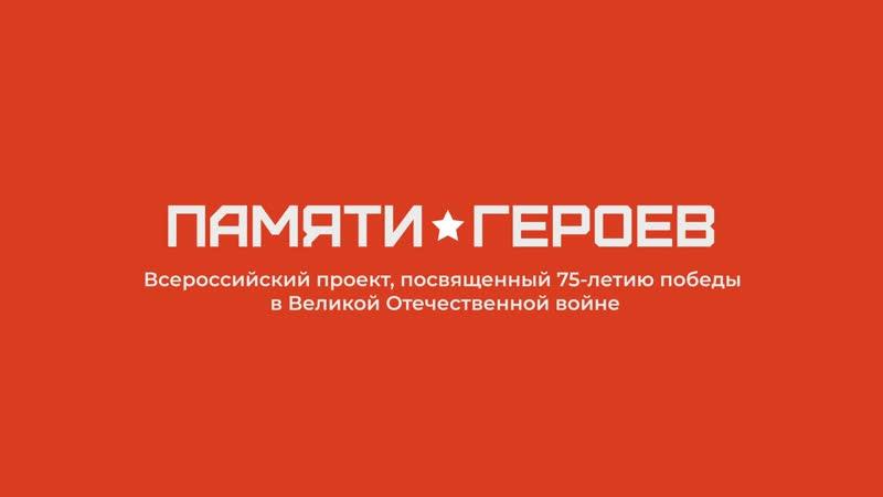 Маргарита Козлова о подвиге Петра Колпакова