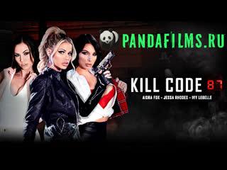 Код Убийства 87 с участиемAidra Fox, Jessa Rhodes, Ivy Lebelle Kill Code 87 (2020)
