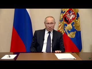 Срочное обращение Владимира Путина