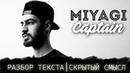 Miyagi Captain РАЗБОР ТЕКСТА СКРЫТЫЙ СМЫСЛ ОТСЫЛКИ