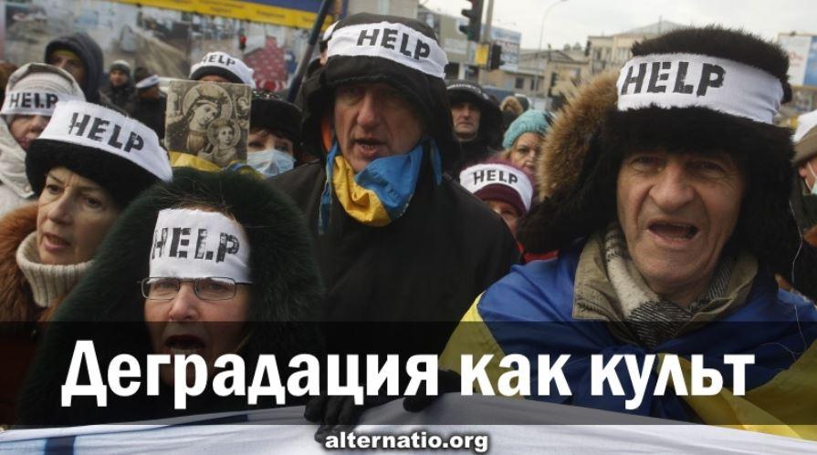 Украина: Деградация, как культ
