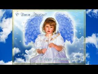 День Ангела! Автор-Зоя Беликова
