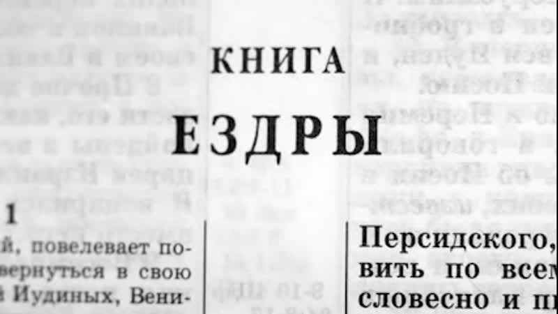 Библия Книга Ездры Ветхий Завет