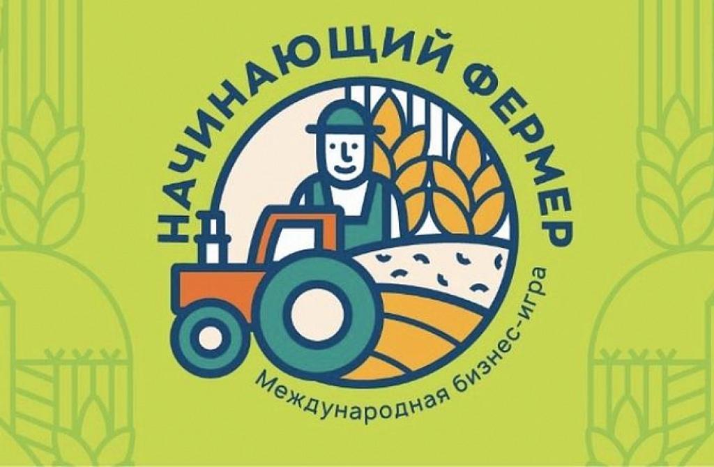 Международная бизнес-игра «Начинающий фермер». 16.05.20