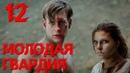Молодая гвардия - Молодая гвардия - Серия 12 - военный сериал HD