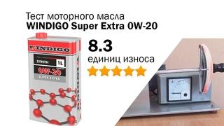 Маслотест #67. WINDIGO Super Extra 0W-20 тест масла на трение