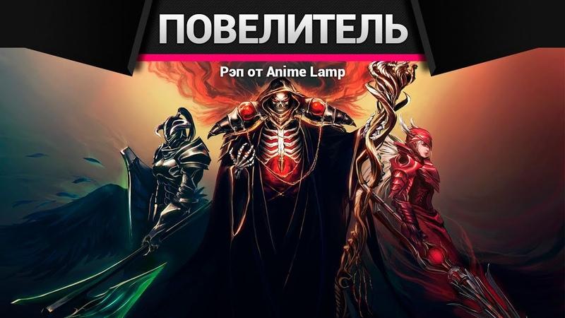 РЭП про Повелитель 2 - Overlord 2 Rap ラップ卿