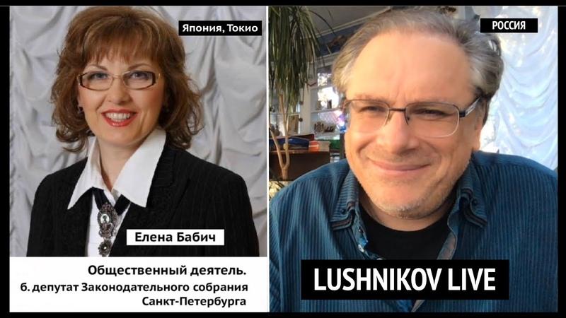 Елена Бабич Токио Япония в Lushnikov Live COVID19 8 апр 2020
